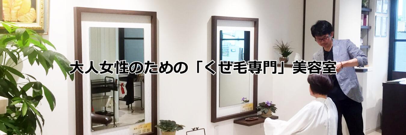 大人女性のための「くせ毛専門」美容室 - 加古川 ヘアー・クレール